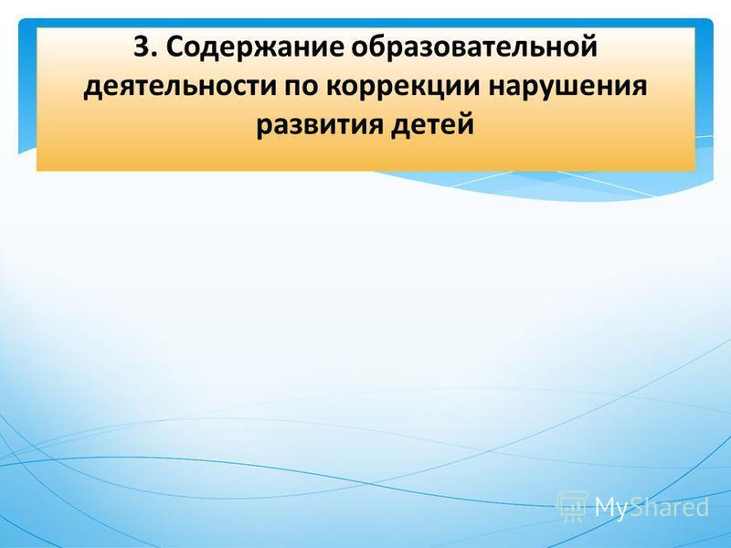 3. Содержание образовательной деятельности по коррекции нарушения развития детей