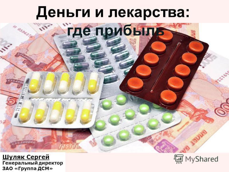 Шуляк Сергей Генеральный директор ЗАО «Группа ДСМ» Деньги и лекарства: где прибыль