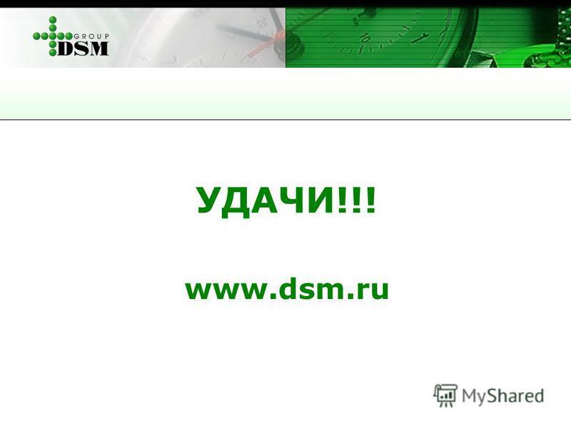 УДАЧИ!!! www.dsm.ru
