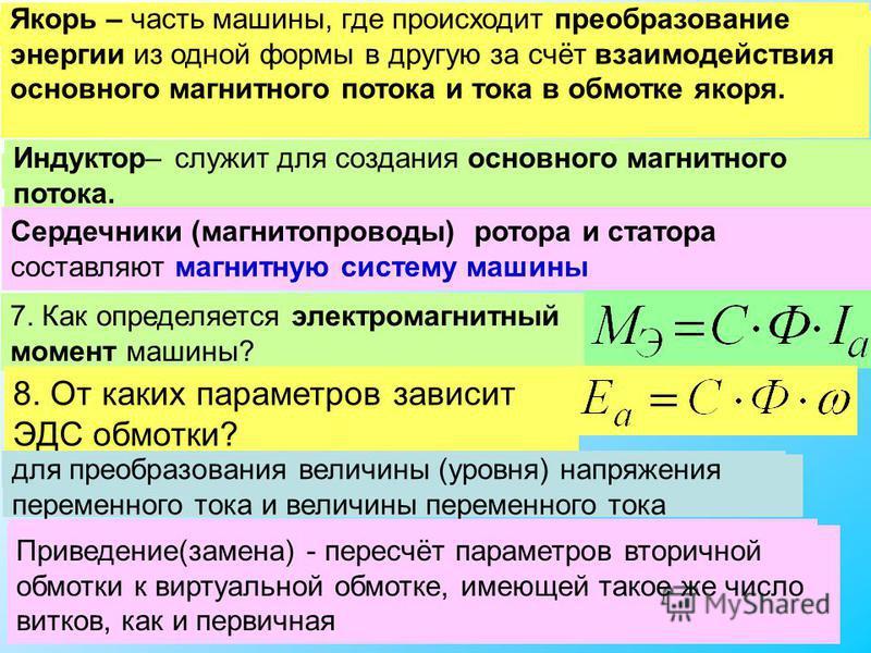 2. Как вы понимаете термин «ПЕРЕМЕННЫЙ ТОК»? 3. Что такое «ДЕЙСТВУЮЩЕЕ значение» переменного тока»? ПЕРЕМЕННЫЙ ТОК- Электрический ток изменяющийся во времени по величине и направлению. I t ДЕЙСТВУЮЩЕЕ значение переменного тока – такая величина постоя