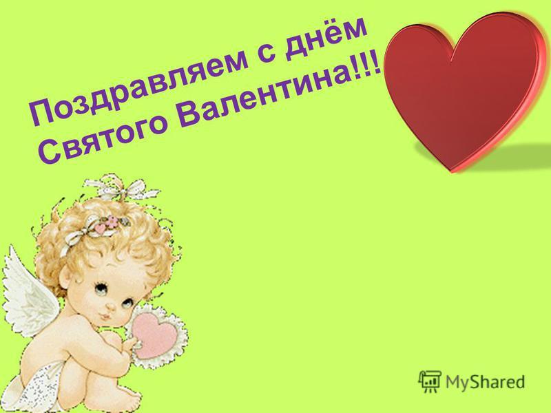 Поздравляем с днём Святого Валентина!!!