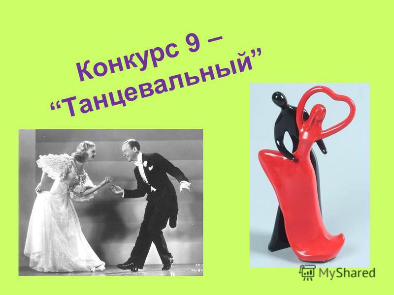 Конкурс 9 –Танцевальный