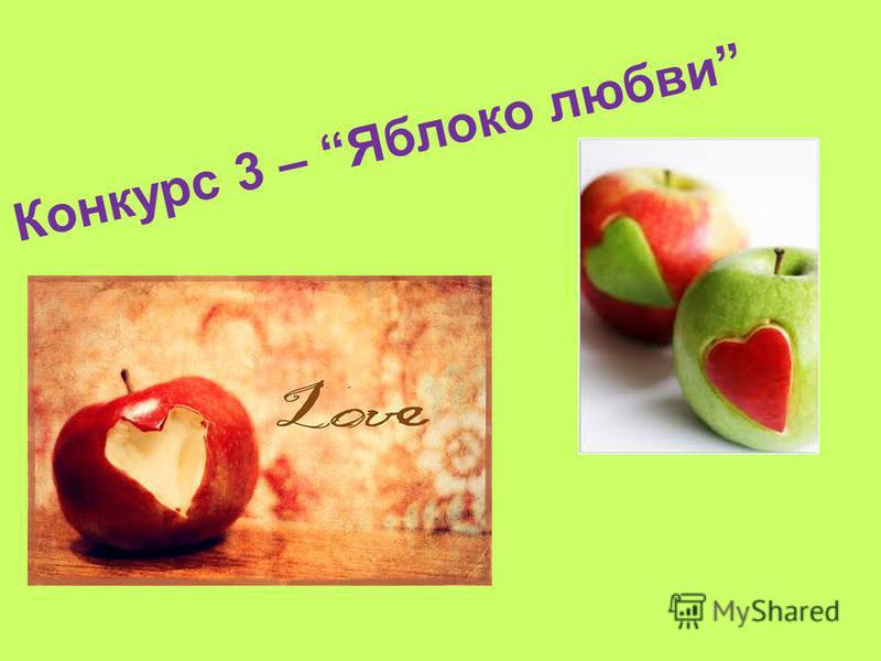 Конкурс 3 – Яблоко любви