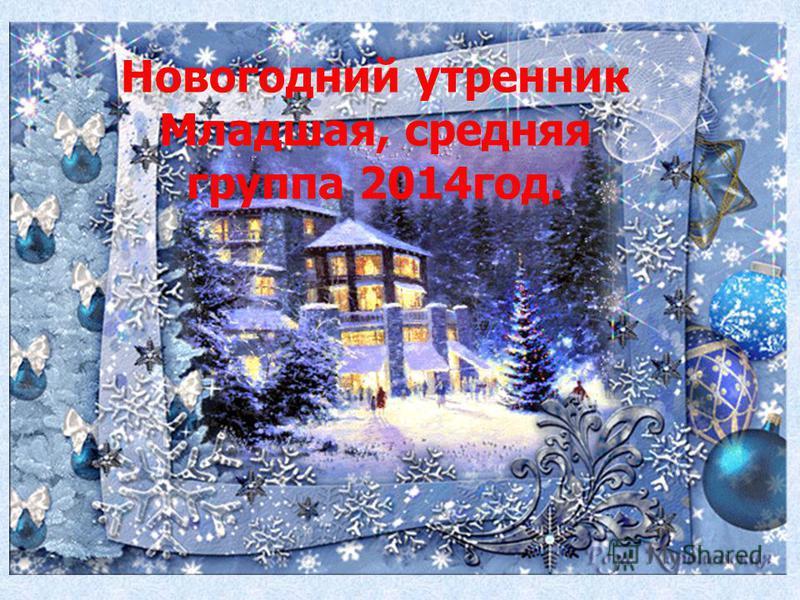Новогодний утренник Младшая, средняя группа 2014 год.