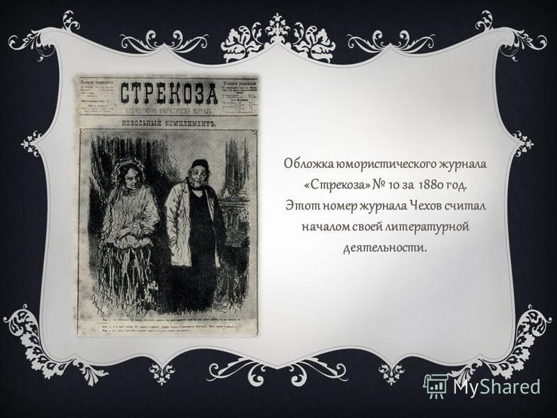 Обложка юмористического журнала «Стрекоза» 10 за 1880 год. Этот номер журнала Чехов считал началом своей литературной деятельности.