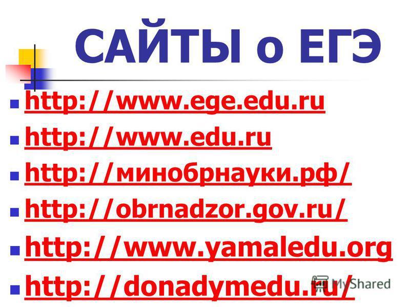 САЙТЫ о ЕГЭ http://www.ege.edu.ru http://www.edu.ru http://минобрнауки.рф/ http://минобрнауки.рф/ http://obrnadzor.gov.ru/ http://www.yamaledu.org http://donadymedu.ru/