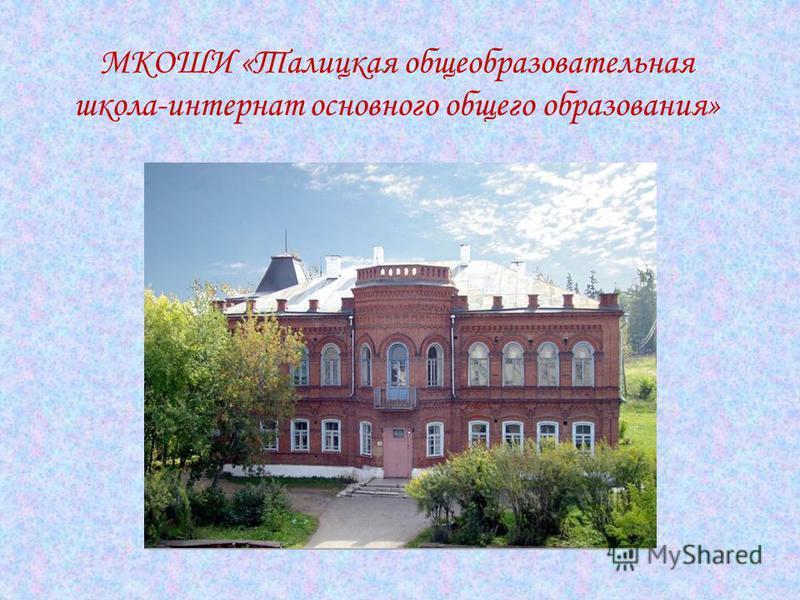 МКОШИ «Талицкая общеобразовательная школа-интернат основного общего образования»