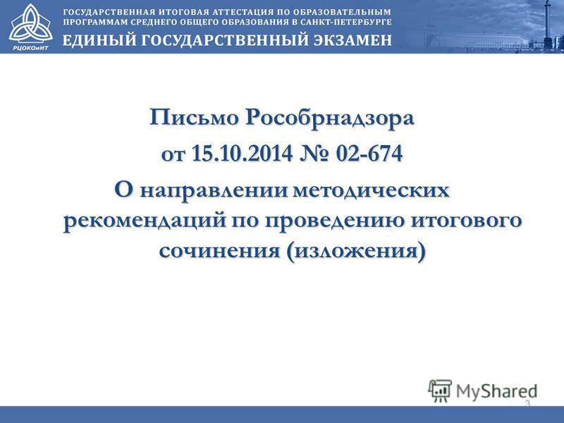 3 Письмо Рособрнадзора от 15.10.2014 02-674 О направлении методических рекомендаций по проведению итогового сочинения (изложения)