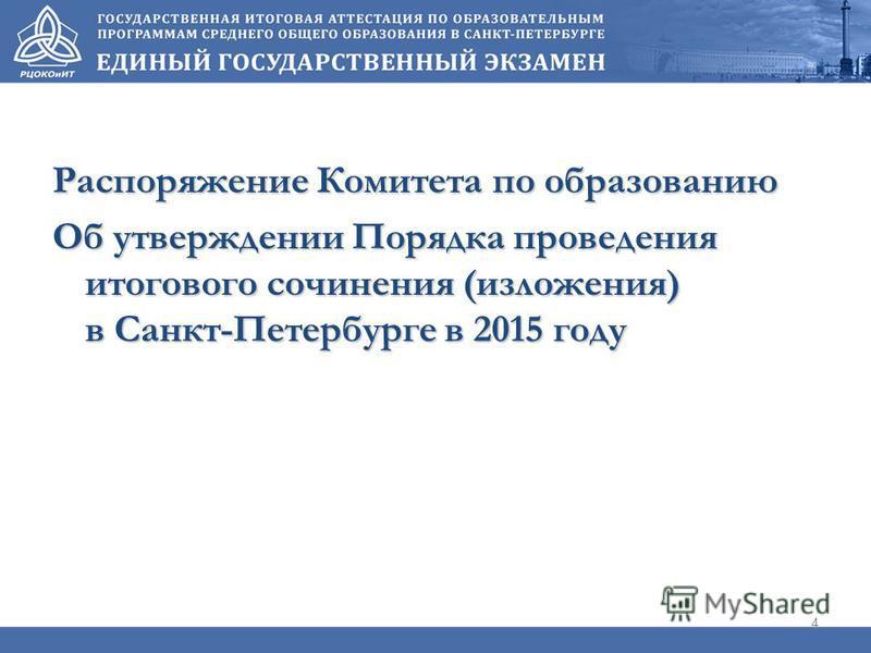 4 Распоряжение Комитета по образованию Об утверждении Порядка проведения итогового сочинения (изложения) в Санкт-Петербурге в 2015 году
