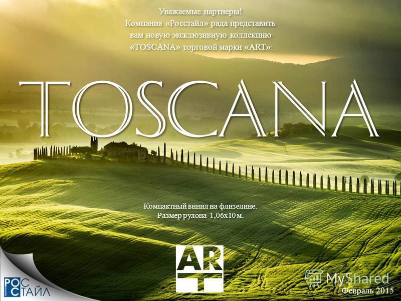 Уважаемые партнеры! Компания «Росстайл» рада представить вам новую эксклюзивную коллекцию «TOSCANA» торговой марки «ART»: Уважаемые партнеры! Компания «Росстайл» рада представить вам новую эксклюзивную коллекцию «TOSCANA» торговой марки «ART»: Феврал