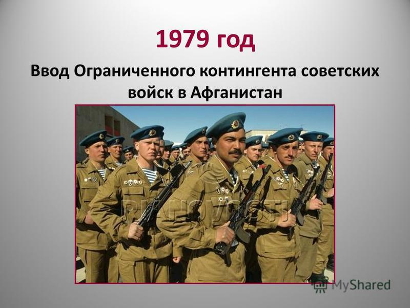 1979 год Ввод Ограниченного контингента советских войск в Афганистан