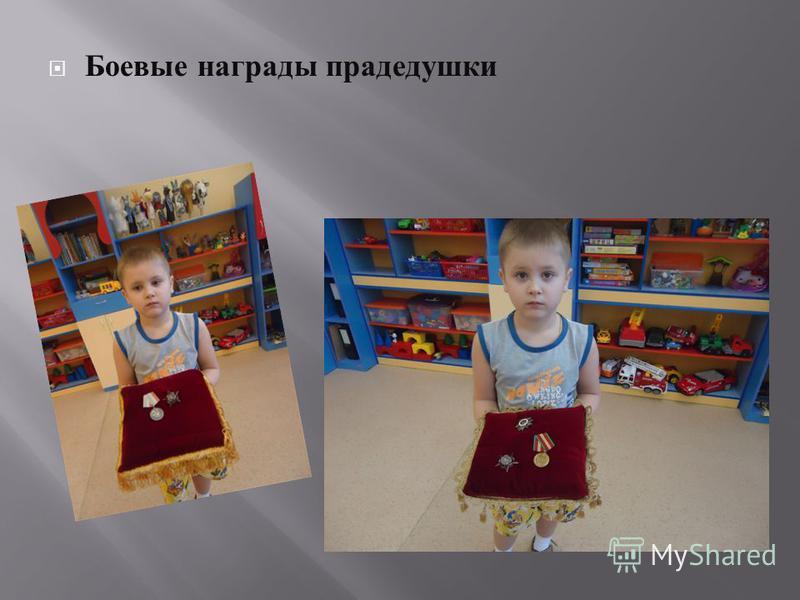 Боевые награды прадедушки