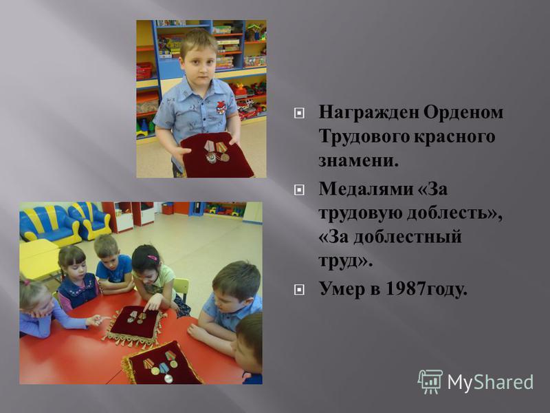 Награжден Орденом Трудового красного знамени. Медалями « За трудовую доблесть », « За доблестный труд ». Умер в 1987 году.