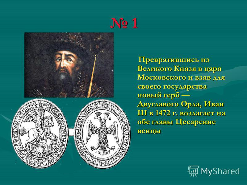 1 Превратившись из Великого Князя в царя Московского и взяв для своего государства новый герб Двуглавого Орла, Иван III в 1472 г. возлагает на обе главы Цесарские венцы