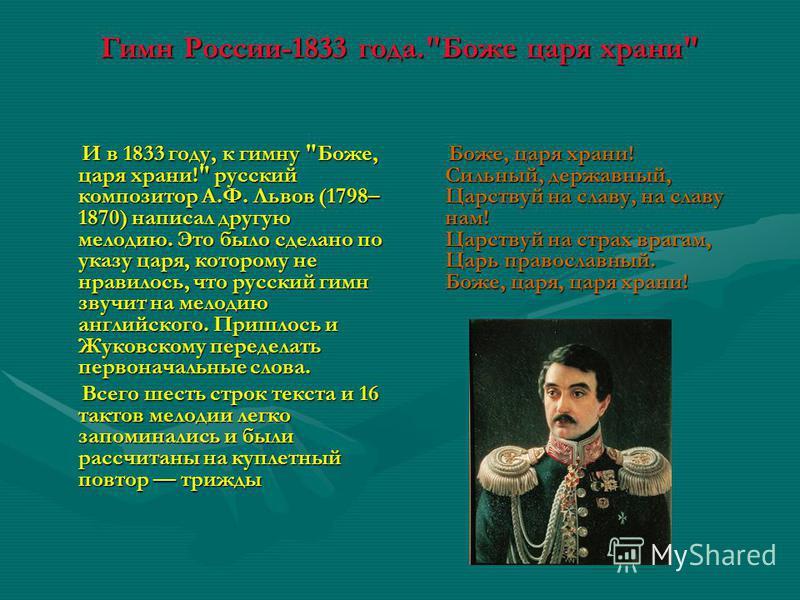Гимн России-1833 года.