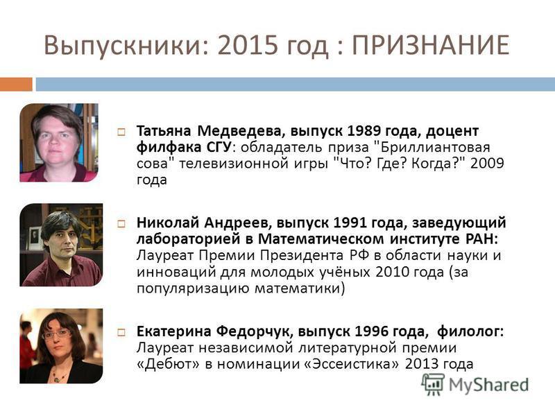 Выпускники : 2015 год : ПРИЗНАНИЕ Татьяна Медведева, выпуск 1989 года, доцент филфака СГУ : обладатель приза