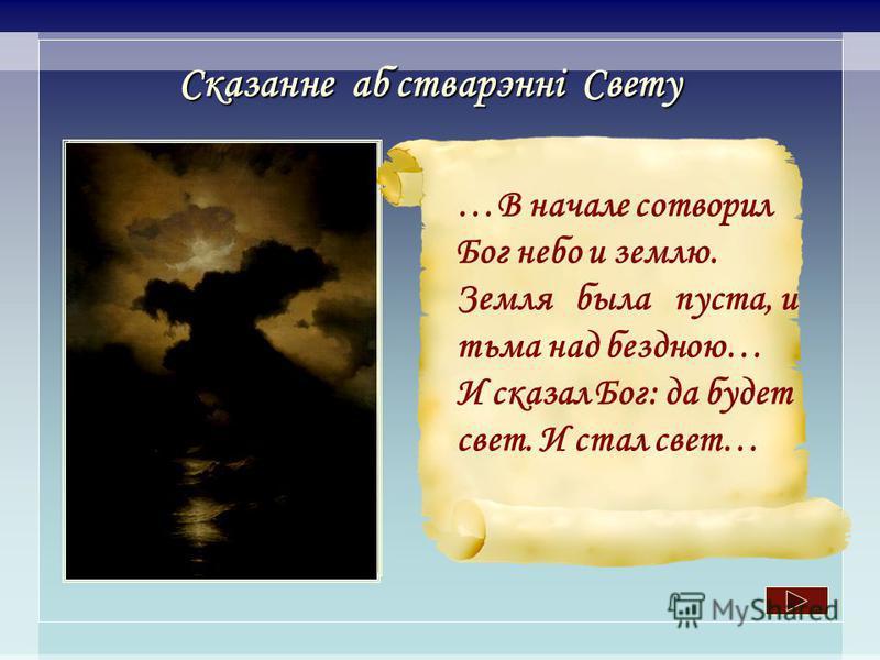 Сказанне аб стварэнні Свету …В начале сотворил Бог небо и землю. Земля была пуста, и тьма над бездною… И сказал Бог: да будет свет. И стал свет…