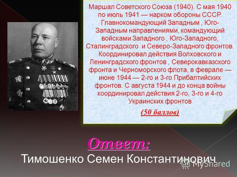 Маршал Советского Союза (1940). С мая 1940 по июль 1941 нарком обороны СССР. Главнокомандующий Западным, Юго- Западным направлениями, командующий войсками Западного, Юго-Западного, Сталинградского и Северо-Западного фронтов. Координировал действия Во
