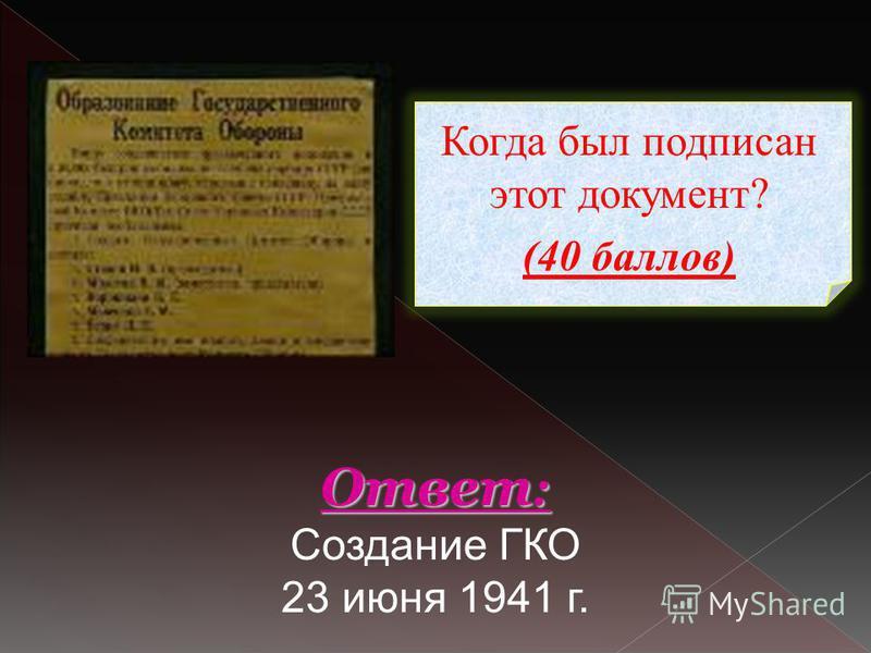 Когда был подписан этот документ? (40 баллов) Ответ : Ответ : Создание ГКО 23 июня 1941 г.