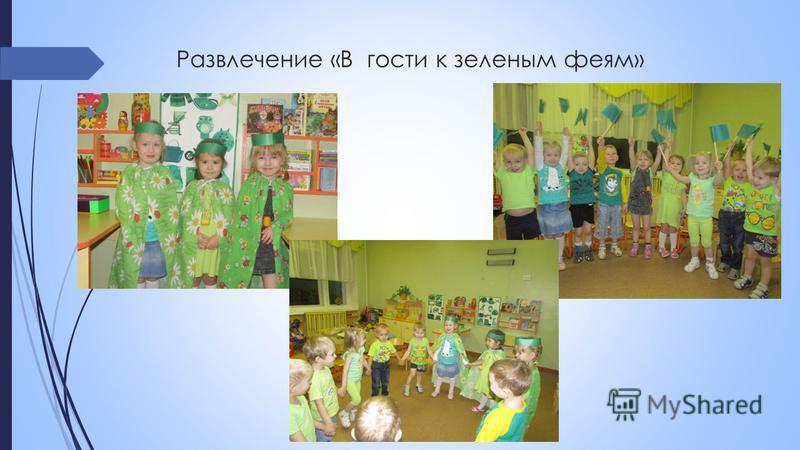 Развлечение «В гости к зеленым феям»