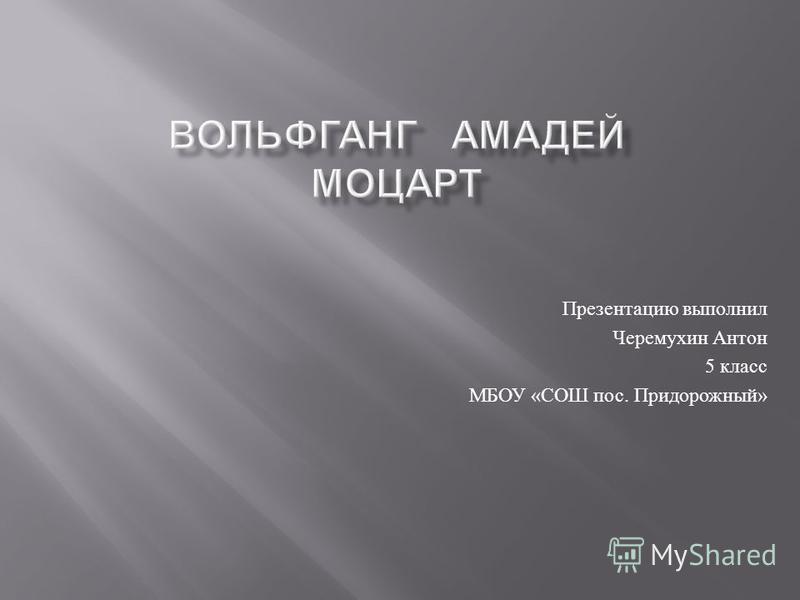 Презентацию выполнил Черемухин Антон 5 класс МБОУ « СОШ пос. Придорожный »