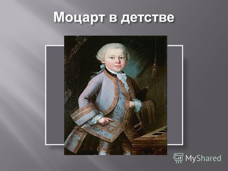 Моцарт в детстве