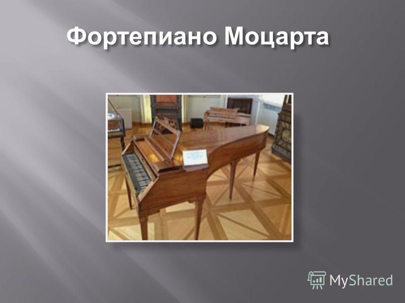 Фортепиано Моцарта