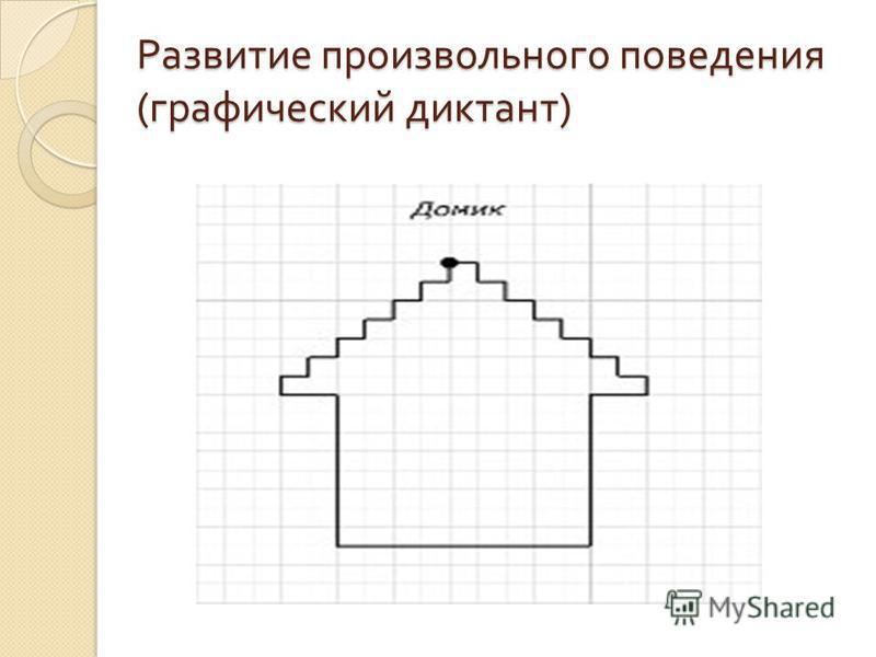 Развитие произвольного поведения ( графический диктант )