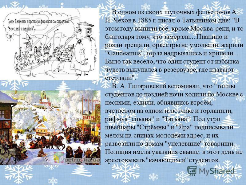 В одном из своих шуточных фельетонов А. П. Чехов в 1885 г. писал о Татьянином дне: