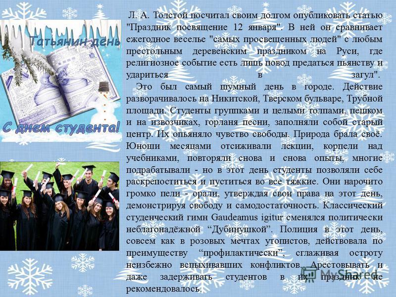 Л. А. Толстой посчитал своим долгом опубликовать статью