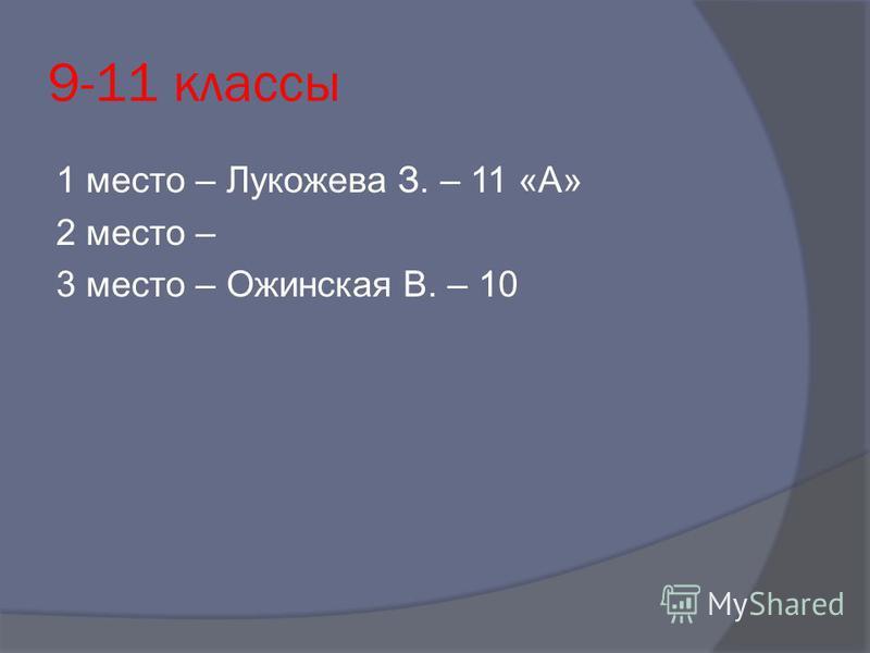 9-11 классы 1 место – Лукожева З. – 11 «А» 2 место – 3 место – Ожинская В. – 10