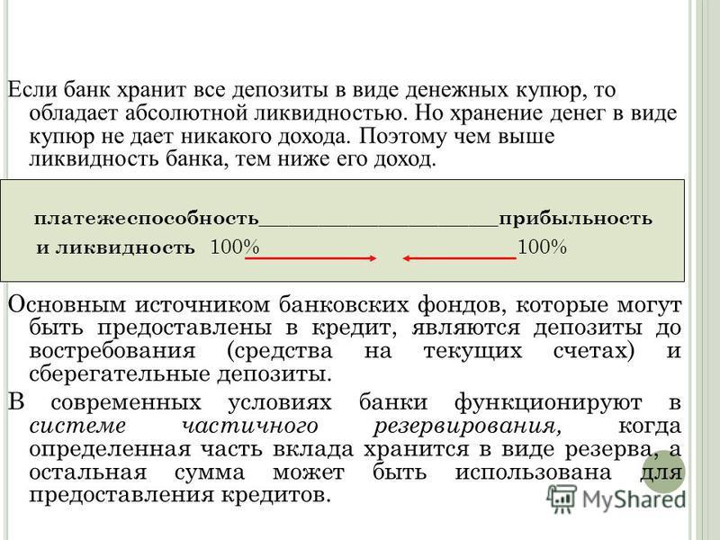 Ф ИНАНСОВАЯ СИСТЕМА ТОРГУЕТ ДОВЕРИЕМ