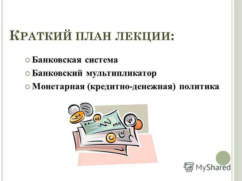 Л ЕКЦИЯ 5. КРЕДИТНО-ДЕНЕЖНАЯ ПОЛИТИКА Natalja Viilmann, PhD