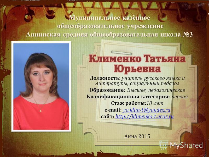 Муниципальное казённое общеобразовательное учреждение Аннинская средняя общеобразовательная школа 3