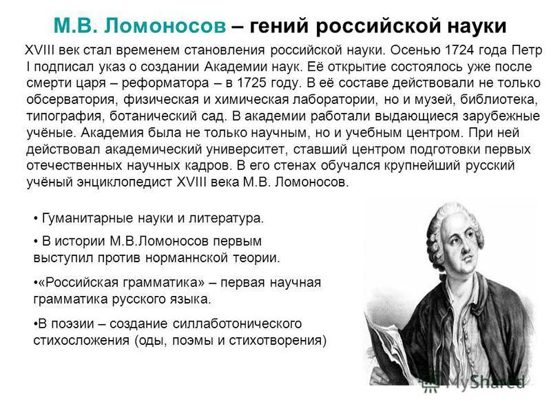 М.В. Ломоносов – гений российской науки XVIII век стал временем становления российской науки. Осенью 1724 года Петр I подписал указ о создании Академии наук. Её открытие состоялось уже после смерти царя – реформатора – в 1725 году. В её составе дейст