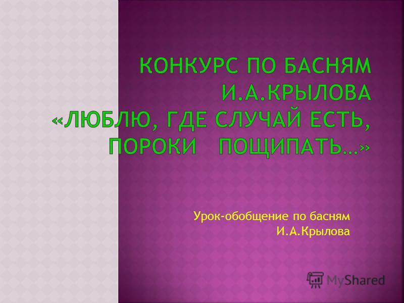 Урок-обобщение по басням И.А.Крылова