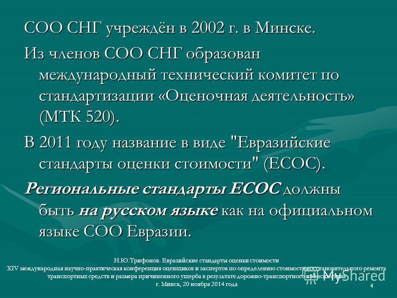 4 СОО СНГ учреждён в 2002 г. в Минске. Из членов СОО СНГ образован международный технический комитет по стандартизации «Оценочная деятельность» (МТК 520). В 2011 году название в виде