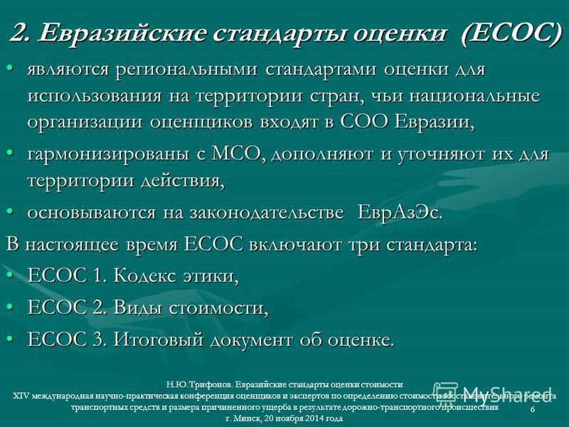 6 2. Евразийские стандарты оценки (ЕСОС) являются региональными стандартами оценки для использования на территории стран, чьи национальные организации оценщиков входят в СОО Евразии,являются региональными стандартами оценки для использования на терри