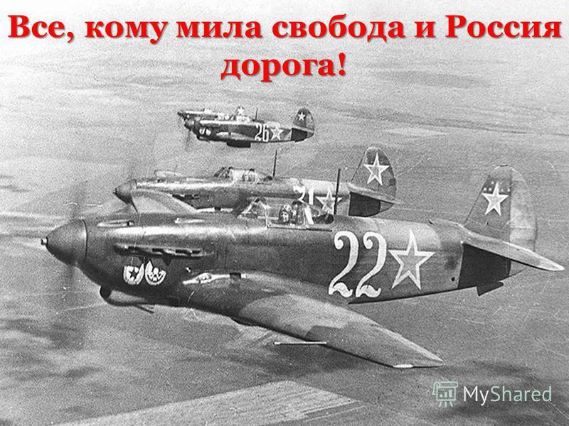 Все, кому мила свобода и Россия дорога!