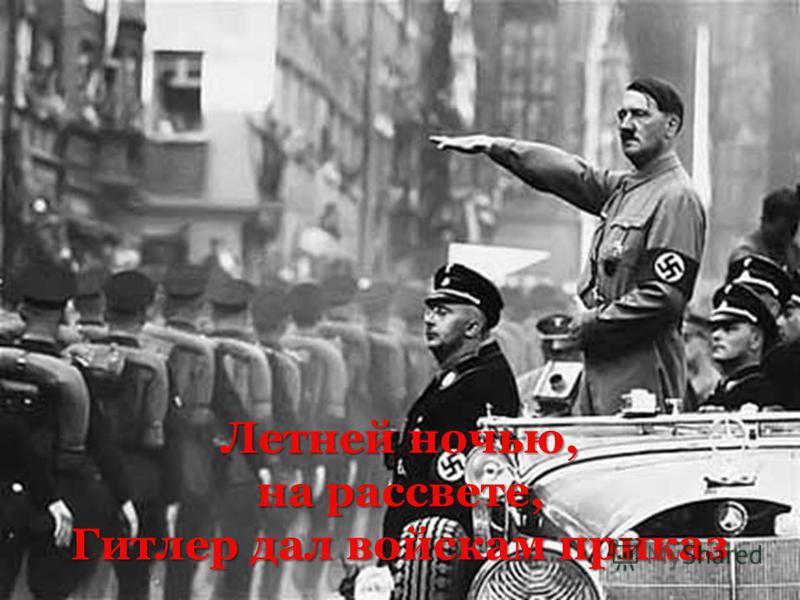 Летней ночью, на рассвете, Гитлер дал войскам приказ