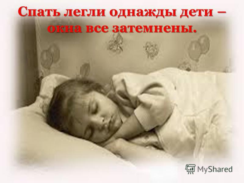Спать легли однажды дети – окна все затемнены.