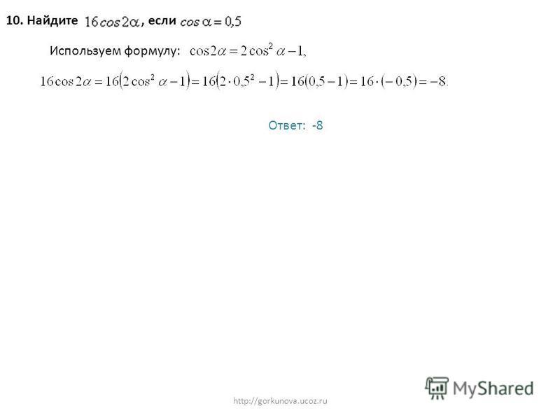 http://gorkunova.ucoz.ru 10. Найдите, если Используем формулу: Ответ: -8