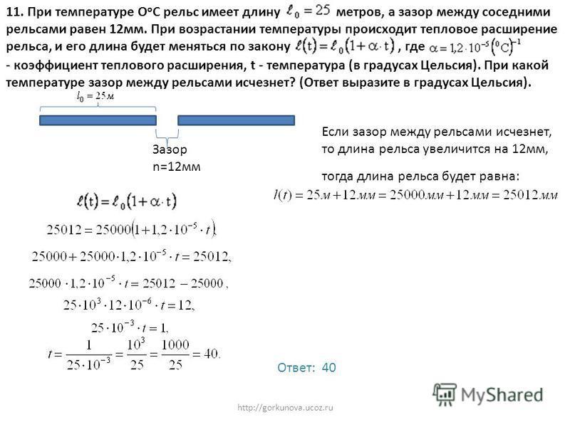 http://gorkunova.ucoz.ru 11. При температуре О о С рельс имеет длину метров, а зазор между соседними рельсами равен 12 мм. При возрастании температуры происходит тепловое расширение рельса, и его длина будет меняться по закону, где - коэффициент тепл
