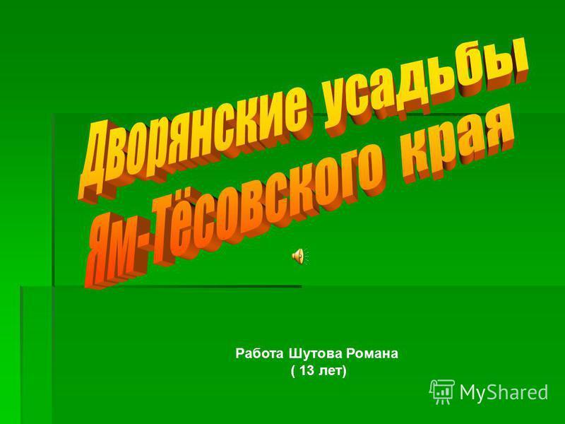 Работа Шутова Романа ( 13 лет)