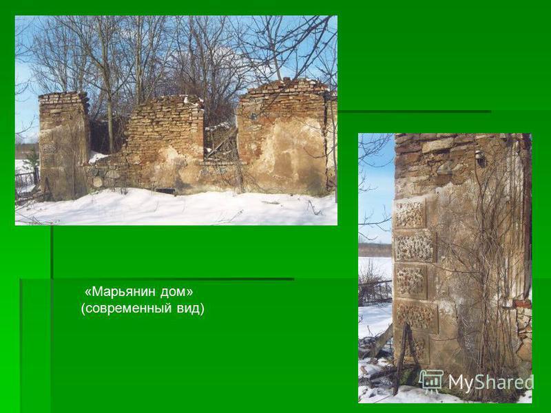 «Марьянин дом» (современный вид)