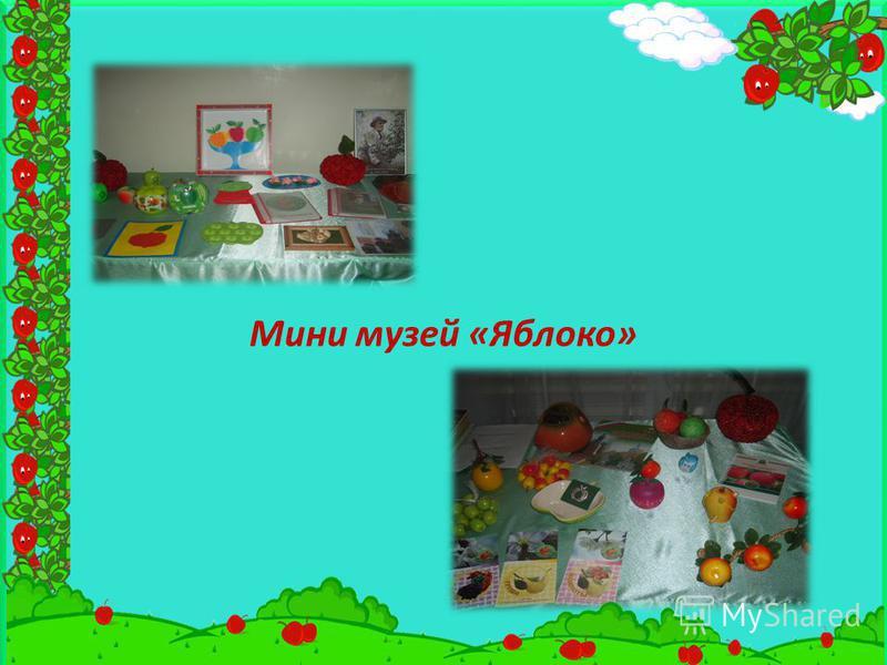 Мини музей «Яблоко»