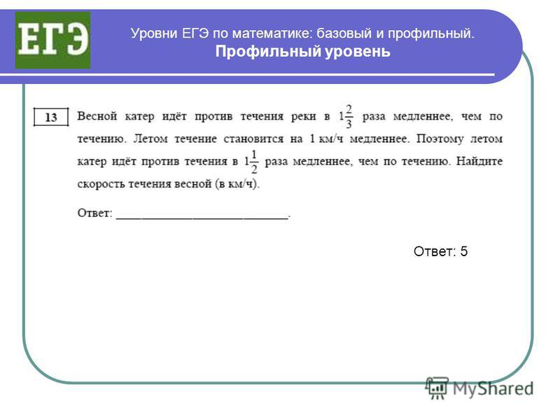 Уровни ЕГЭ по математике: базовый и профильный. Профильный уровень Ответ: 5