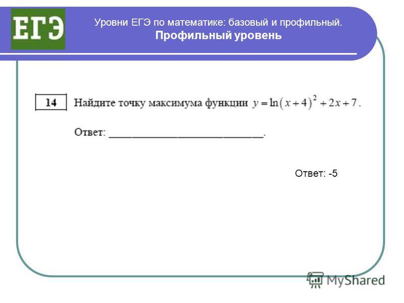 Уровни ЕГЭ по математике: базовый и профильный. Профильный уровень Ответ: -5