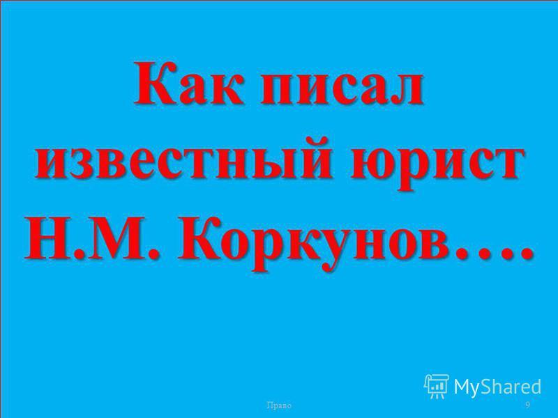 Как писал известный юрист Н.М. Коркунов …. Право 9