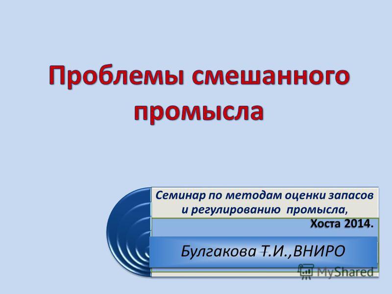 Семинар по методам оценки запасов и регулированию промысла, Хоста 2014 Хоста 2014. Булгакова Т.И.,ВНИРО